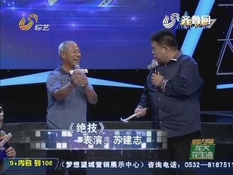 我是大明星:71岁老大爷表演绝技徒手拍钉子吓呆主持人