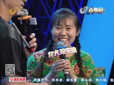 """我是大明星:""""小燕子""""张敏唱功了得 一言不合就要电焊姜老师"""