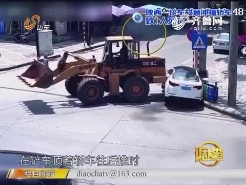 调查:陕西一铲车故意冲撞轿车致1人死亡