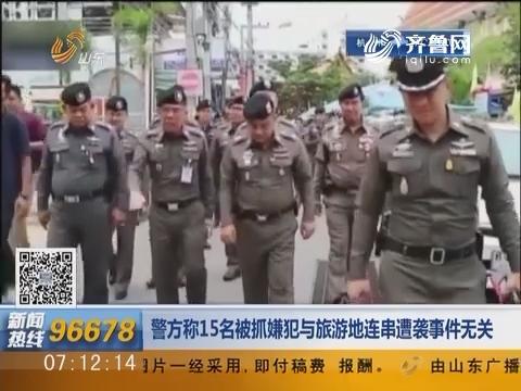 警方称15名被抓嫌犯与旅游地连串遭袭事件无关