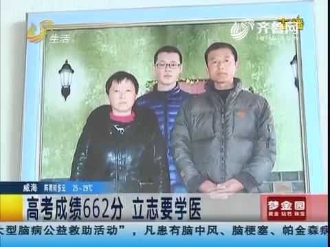沾化:高考成绩662分 立志要学医