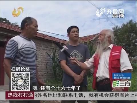 【热线调解员】潍坊:前任村支书多占地 村里青年没地种