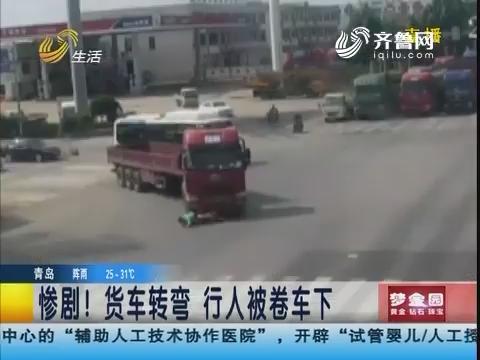 临沂:惨剧!货车转弯 行人被卷车下