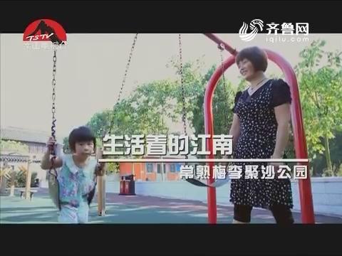 20160820《假日旅游》:生活着的江南 常熟梅李聚沙公园