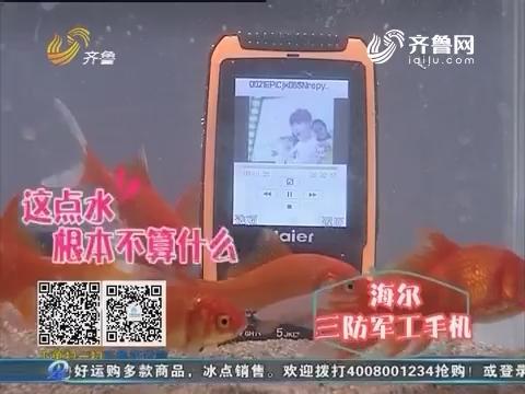 20160820《好运时刻》:海尔三防军工手机