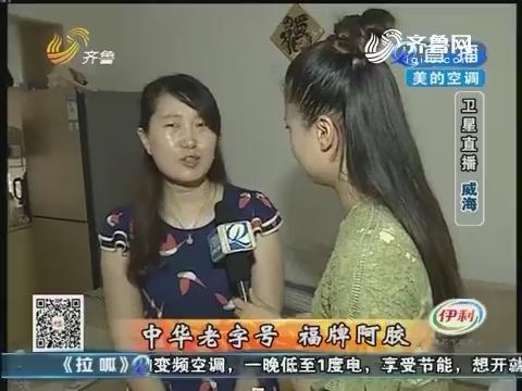 4G直播:中华老字号 福牌阿胶