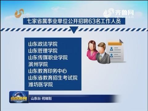 七家省属事业单位公开招聘63名工作人员