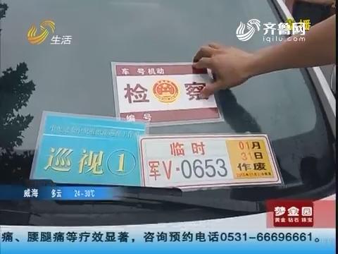 潍坊:被查住 司机称是安全局的
