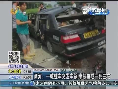 商河:一教练车突发车祸 事故造成一死三伤