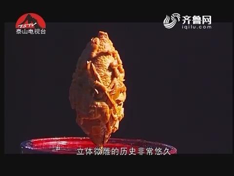 20160821《唐三彩》:天下苏作之核雕艺术
