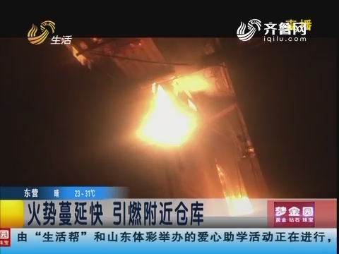青岛一厂房起火 火光冲天