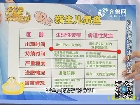 20160821《名医话健康》:如何看待新生儿黄疸