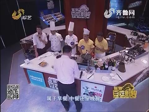 百姓厨神:济南甜沫VS空心琉璃丸子