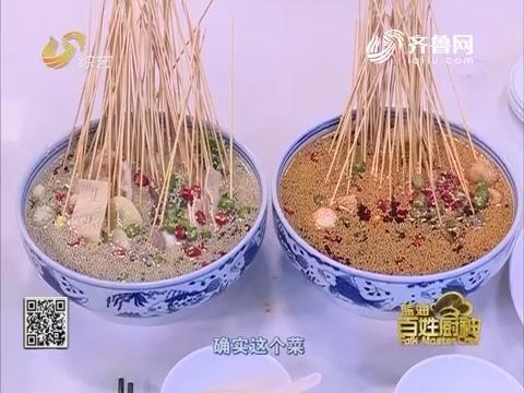 20160821《百姓厨神》:同样的食材 让总决赛竞争更加激烈