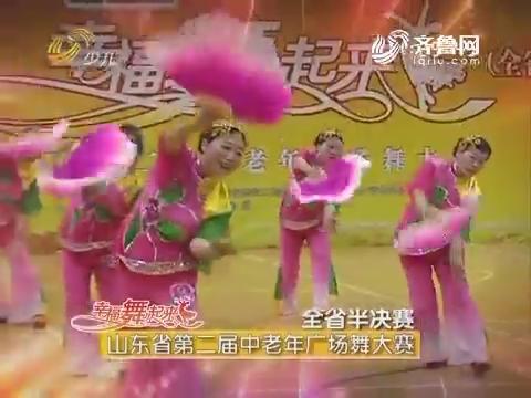 20160822《幸福舞起来》:山东省第二届中老年广场舞大赛-山东省半决赛
