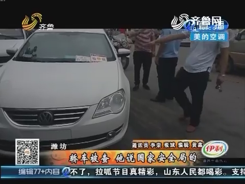 潍坊:轿车被查 他说国家安全局的