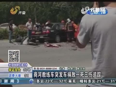 商河:教练车突发车祸致一死三伤追踪