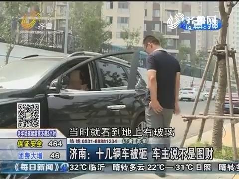 济南:十几辆车被砸 车主说不是图财