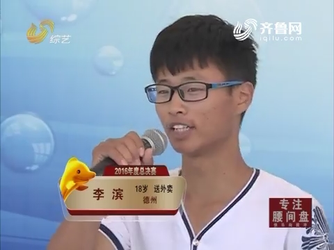 快乐向前冲:李滨讲述与张喜亮的相遇奇缘