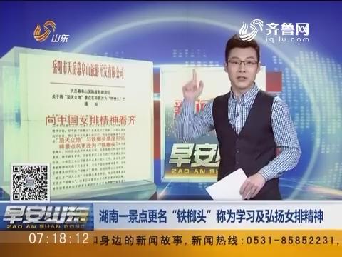 """新闻早评:湖南一景点更名""""铁榔头""""称为学习及弘扬女排精神"""