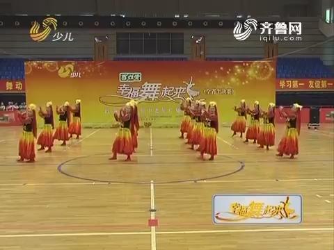 20160823《幸福舞起来》:山东省第二届中老年广场舞大赛——山东省半决赛