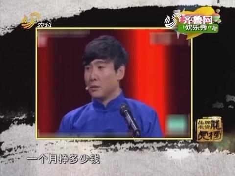 农资欢乐秀:小岳岳和沈腾的相声表演