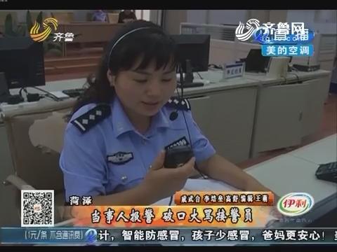 菏泽:当事人报警 破口大骂接警员