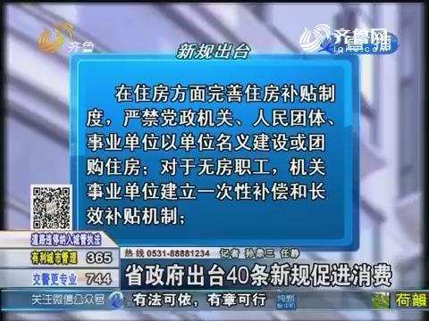 山东省政府出台40条新规促进消费