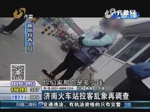 济南火车站拉客乱象再调查
