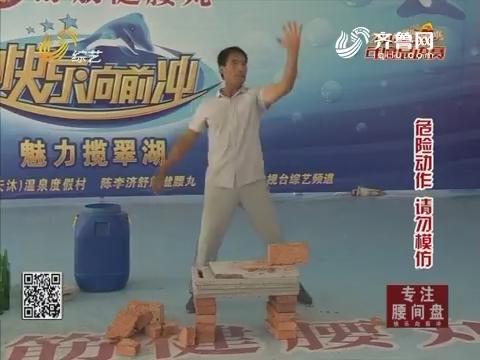 """快乐向前冲:刘光照表演绝技""""一指拍砖""""惊呆主持人"""