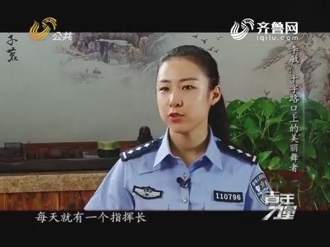 20160823《青年力量》:李敏——十字路口上的美丽舞者