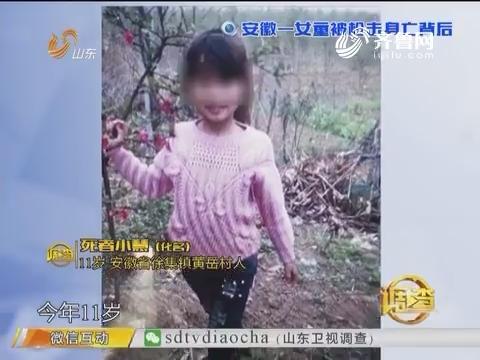 调查:安徽一女童被枪击身亡背后