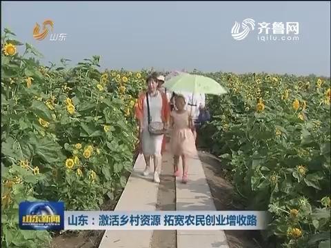 山东:激活乡村资源 拓宽农民创业增收路
