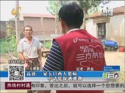 【三方帮您办】高唐:一家五口两人患病 申请低保遇难题