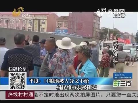 【独家调查】平度:口粮地被占分文不给 村民维权却被阻拦