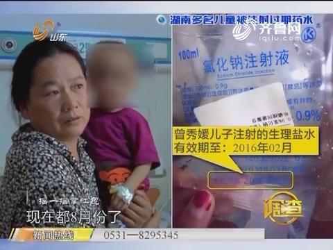 调查:湖南多名儿童被注射过期药水
