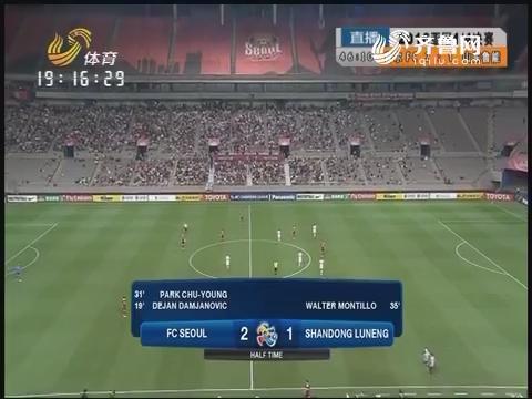 2016亚冠联赛1/4决赛:山东鲁能VS首尔FC