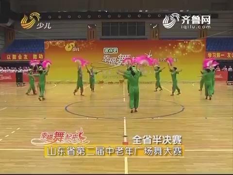 20160825《幸福舞起来》:山东省第二届中老年广场舞大赛——山东省半决赛