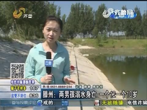 滕州:两男孩溺水身亡 一个12一个10岁