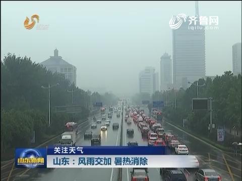 关注天气 山东:风雨交加 暑热消除