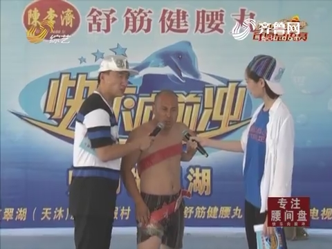 """快乐向前冲:孙在军""""自虐""""式表演鞭炮缠身"""