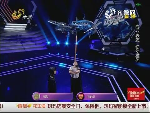 """让梦想飞:张雅兰带伤表演""""顶技"""" 顶起两辆自行车感动评委"""