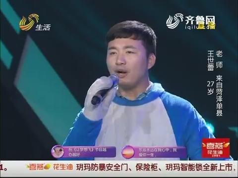 让梦想飞:王世蕾温情演唱《亲爱的小孩》遗憾未能打动评委