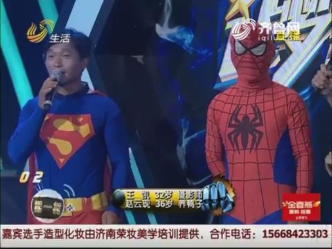 20160825《让梦想飞》:王世蕾温情演唱《亲爱的小孩》遗憾未能打动评委