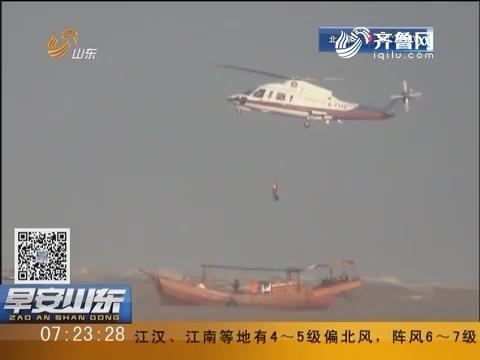 东营:暴风雨突袭三艘渔船搁浅 边防急调直升机紧急救援