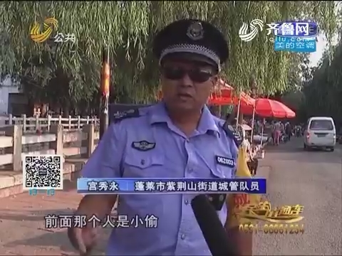 蓬莱:路遇偷钱包小偷 仨城管狂追五百米擒贼