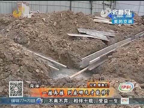 菏泽:空地施工 意外挖烂化粪池