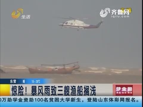 东营:惊险!暴风雨致三艘渔船搁浅