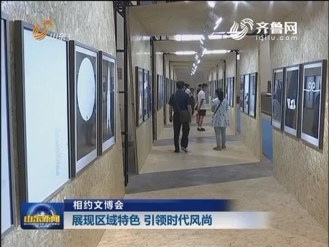相约文博会:展现区域特色 引领时代风尚