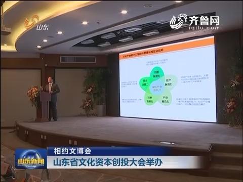 相约文博会:山东省文化资本创投大会举办